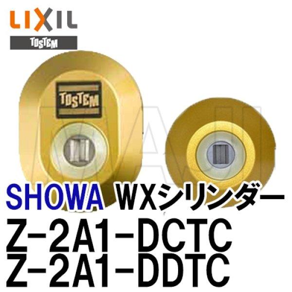 画像1: ユーシンショウワ(U-shin Showa) トステム用 Z-2A1-DCTC  Z-2A1-DDTC (1)