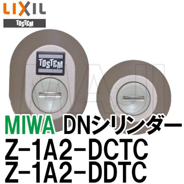 画像1: Z-1A2-DCTC Z-1A2-DDTC MIWA,美和ロック DN(PS)シリンダー LIXIL,リクシル,TOSTEM,トステム (1)