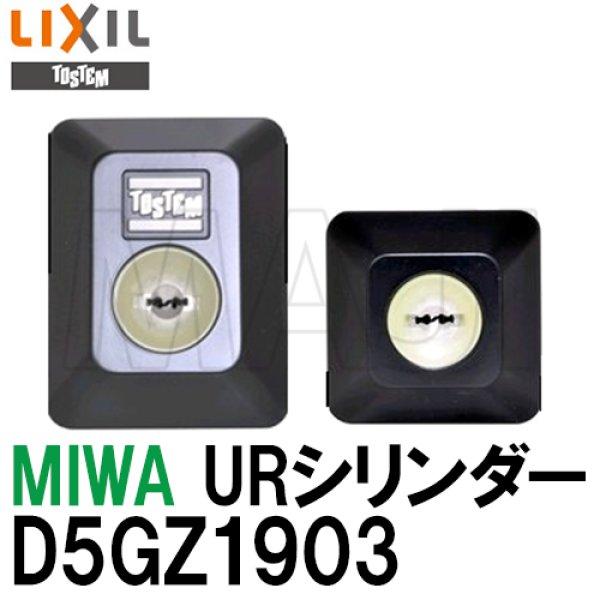 画像1: MCY-469 D5GZ1903 MIWA,美和ロック URシリンダー LIXIL,リクシル,TOSTEM,トステム (1)