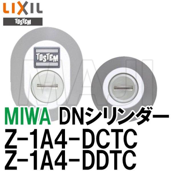 画像1: Z-1A4-DCTC Z-1A4-DDTC MIWA 美和ロック DN(PS)シリンダー LIXIL,リクシル TOSTEM,トステム (1)