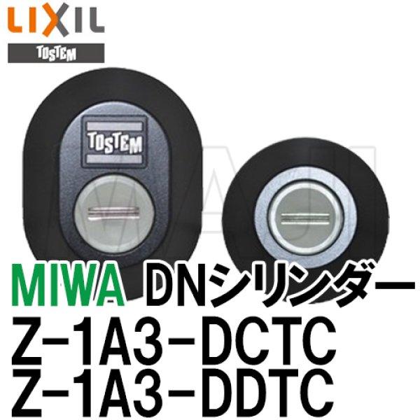 画像1:  Z-1A3-DCTC Z-1A3-DDTC MIWA,美和ロック DN(PS)シリンダー LIXIL,リクシル TOSTEM,トステム (1)