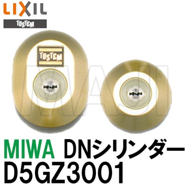 画像1: MCY-471 D5GZ3001 MIWA,美和ロック トステム用DN(PS)シリンダー  (1)
