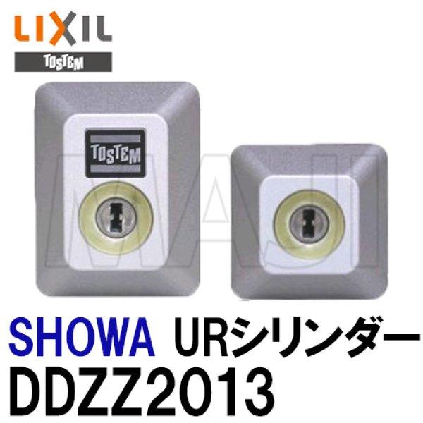 画像1: ユーシンショウワ(U-shin Showa) トステム用DDZZ2013 (1)