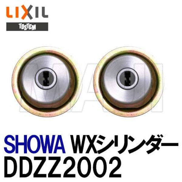 画像1: ユーシンショウワ(U-shin Showa) トステム用 DDZZ2002 (1)