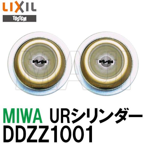 画像1: DDZZ1001 MIWA,美和ロック URシリンダー トステム用ゴールド色 2個同一 (1)