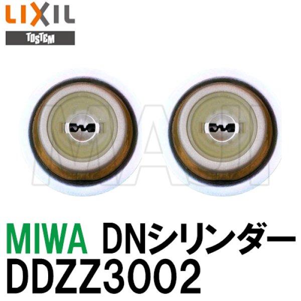 画像1: DDZZ3002 MIWA,美和ロック DN(PS)シリンダー トステム用 (1)
