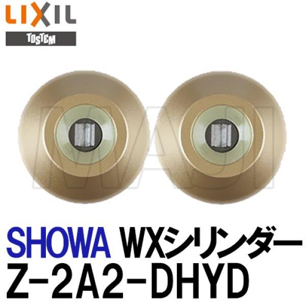 画像1: Z-2A2-DHYD ユーシンショウワ(U-shin Showa)TOSTEM,トステム用 WXシリンダー (1)