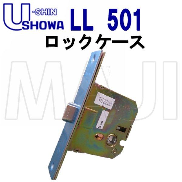 画像1: ユーシンショウワ(U-shin Showa) LLロックケース (1)