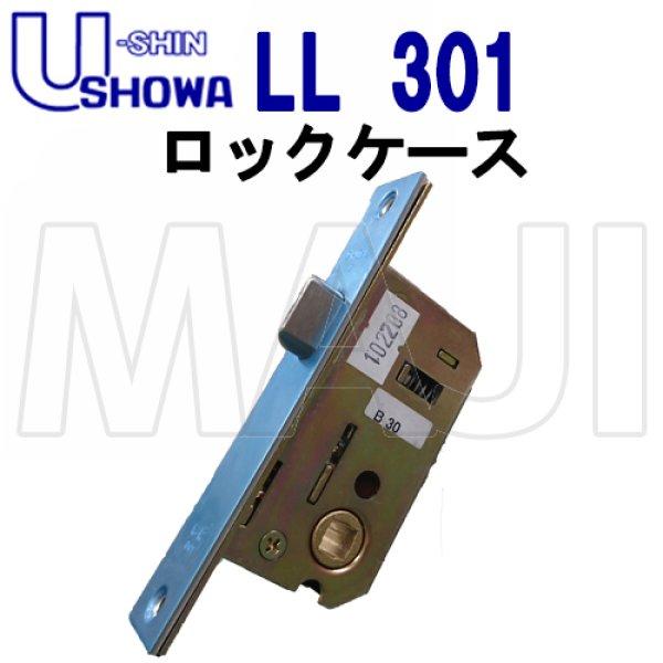 画像1: ユーシンショウワ(U-shin Showa) LL 301 ロックケース (1)