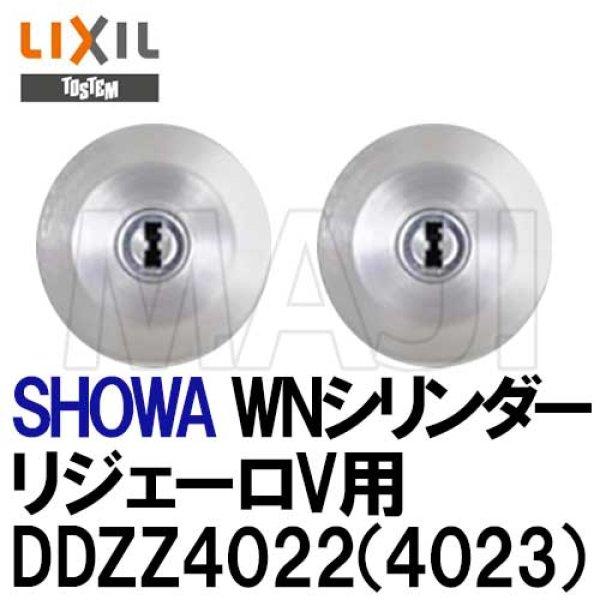 画像1: ユーシンショウワ(U-shin Showa) WNキー 2ロック(1ロック)DDZZ4022 DDZZ4023 (1)