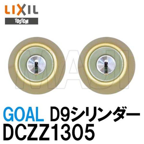画像1: TOSTEM,トステム GOAL D9シリンダー2個同一1セット (1)