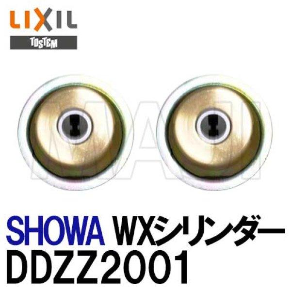 画像1: ユーシンショウワ(U-shin Showa) トステム用 DDZZ2001 (1)