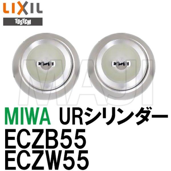 画像1: ECZB55(ECZW55) MIWA,美和ロック URシリンダー トステム用 (1)