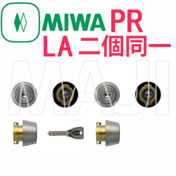 画像1: MIWA,美和ロック PR LA 2個同一シリンダー (1)