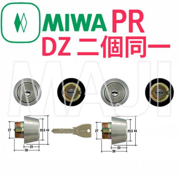 画像1: MIWA,美和ロック PR DZ(BH) 2個同一シリンダー (1)