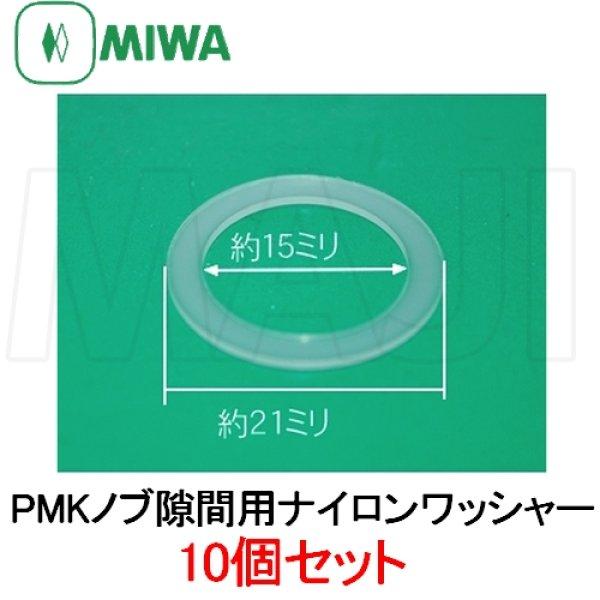 画像1: 【10個セット】MIWA,美和ロック PMKノブ隙間用ナイロンワッシャー (1)