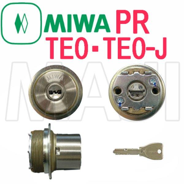 画像1: MIWA,美和ロック PR TE0(TE0-J) シリンダー (1)