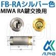 画像1: ALPHA,アルファ 【MIWA 85RA RA】FBロック MIWA,美和ロック RA交換用 (1)