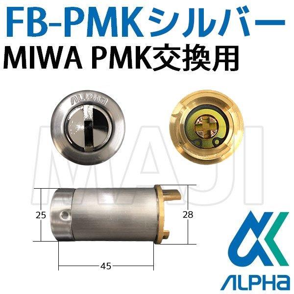 画像1: ALPHA,アルファ FBロック MIWA,美和ロック PMK交換用 (1)