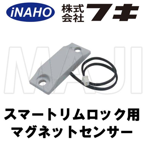 画像1: FUKI,フキ スマートリムロック用マグネットセンサー (1)