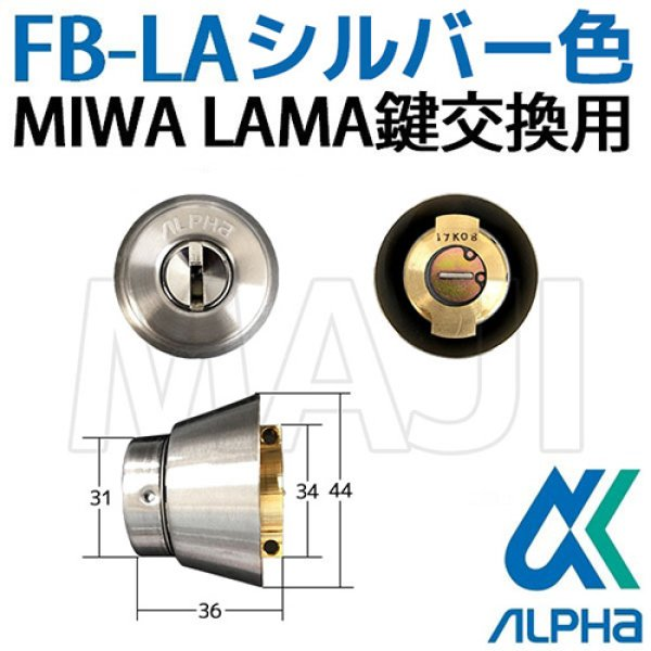 画像1: ALPHA,アルファ FBロック MIWA LAMA交換用 (1)