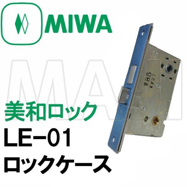 画像1: MIWA,美和ロック MIWA LE-01 ロックケース 三協アルミDXドア用  (1)
