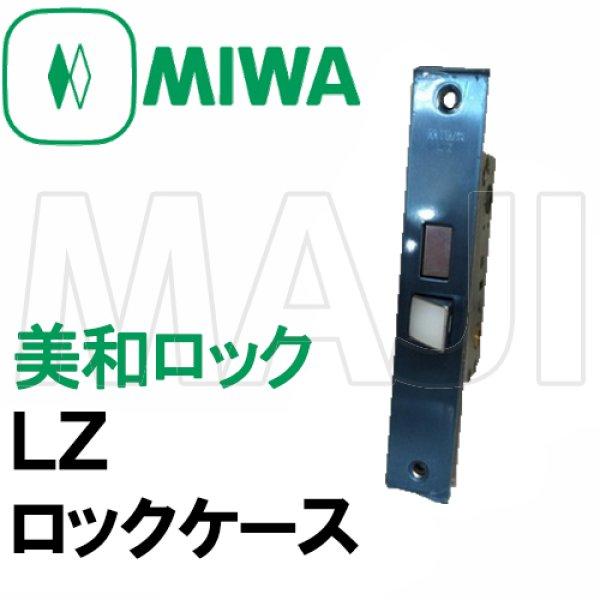 画像1: MIWA,美和ロック MIWA LZ ロックケース 三協アルミ KXドア用 (1)