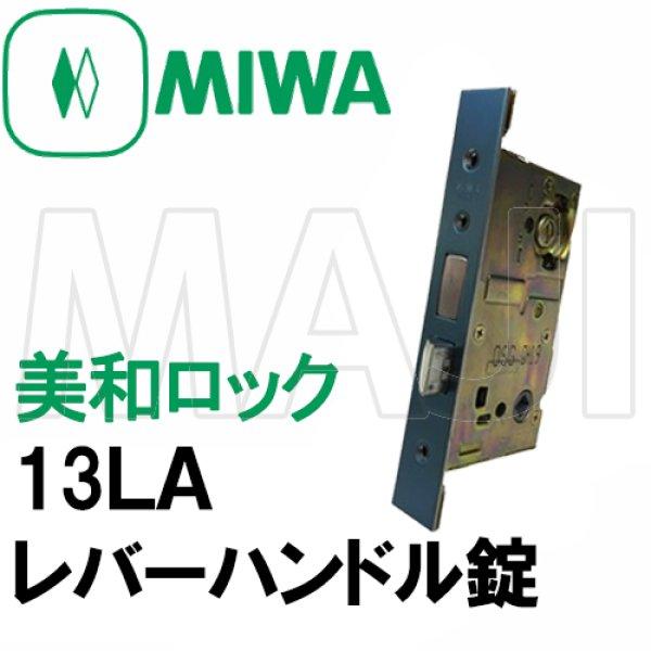 画像1: MIWA,美和ロック MIWA 13LA レバーハンドル錠   三協アルミ (1)