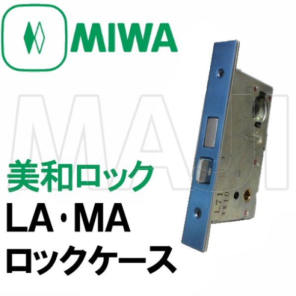 画像1: MIWA,美和ロック MIWA LA・MA ロックケース 三協アルミ (1)