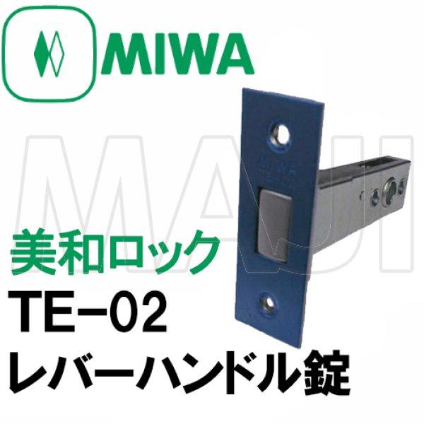 画像1: MIWA,美和ロック TE-02 レバーハンドル錠 三協アルミ (1)