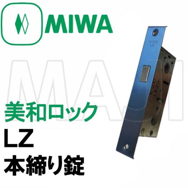 画像1: MIWA,美和ロック LZ 本締り錠   三協アルミ (1)