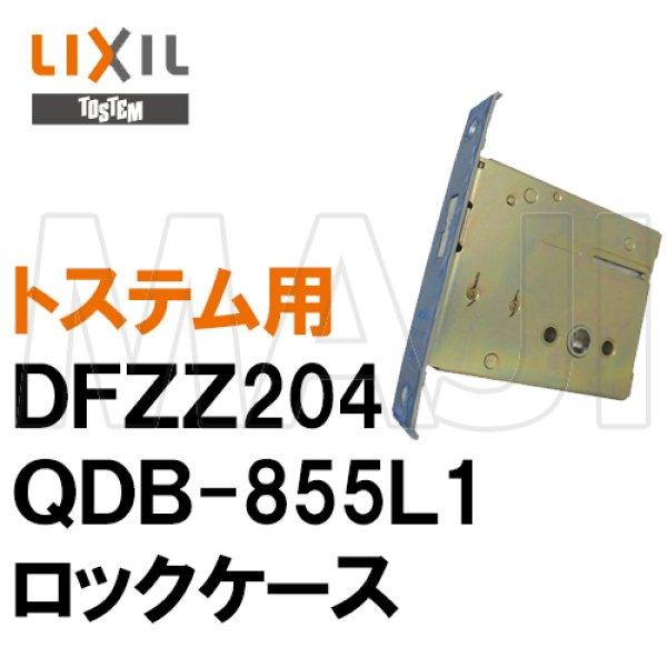 画像1: 美和ロック,MIWA QDB-855L1 トステム向け DFZZ204 ロックケース (1)