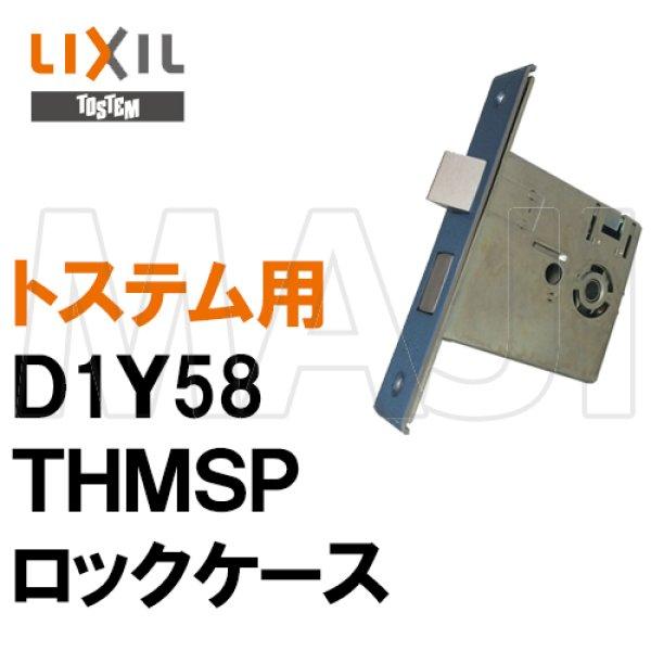 画像1: 美和ロック,MIWA THMSP トステム向け D1Y58 ロックケース (1)