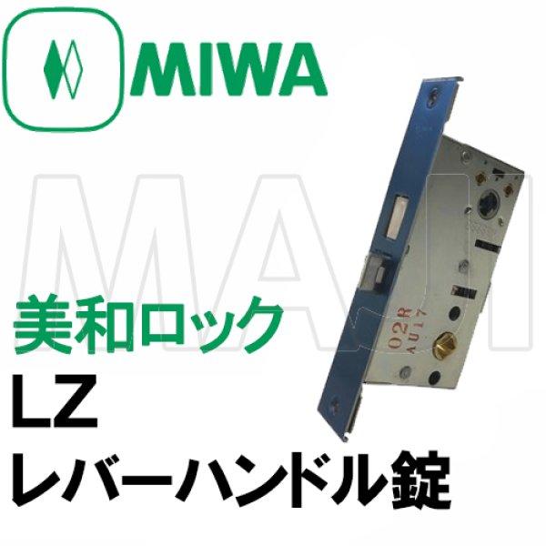 画像1: MIWA,美和ロック LZ レバーハンドル錠  三協アルミ (1)