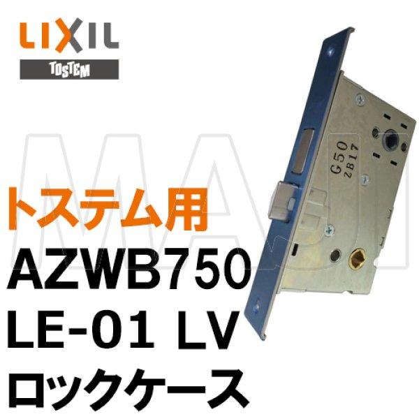 画像1: MIWA,美和ロック LE-01 LV トステム向けロックケース (1)