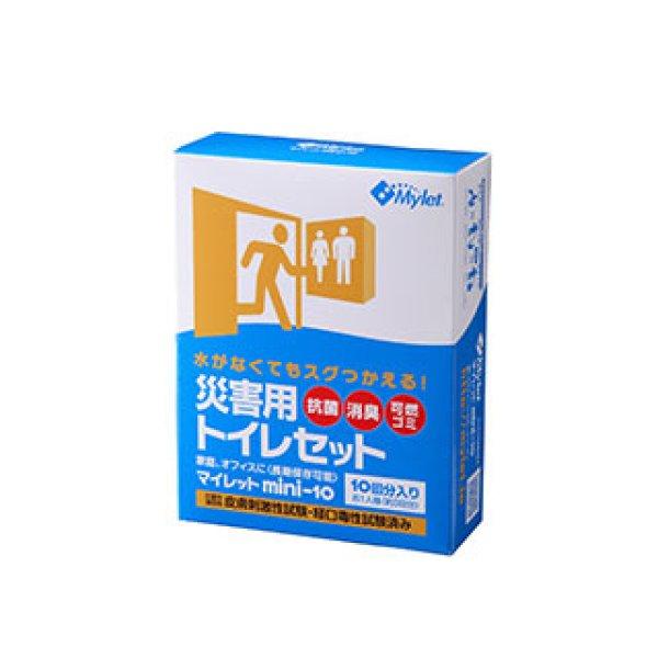 画像1: マイレット(Mylet)非常時トイレ処理セット mini-10 (1)