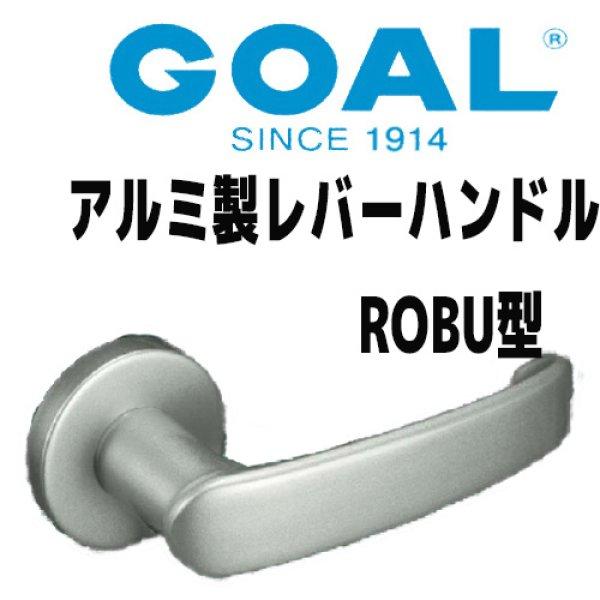 画像1: ゴール,GOALレバーハンドル アルミ製レバーハンドルROBU型 (1)