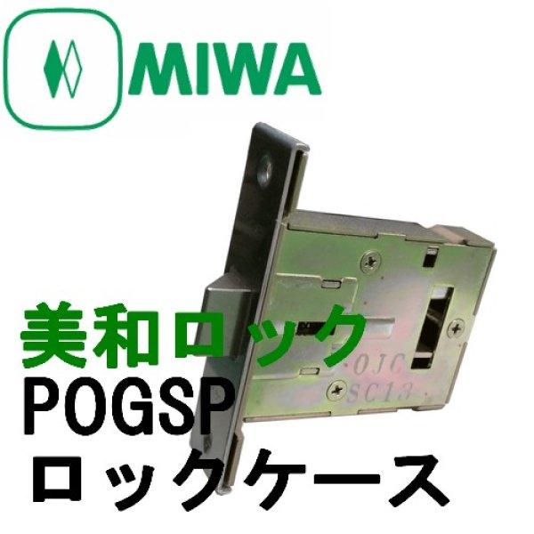 画像1: MIWA,美和ロック MIWA POGSP ロックケース 三協アルミ (1)