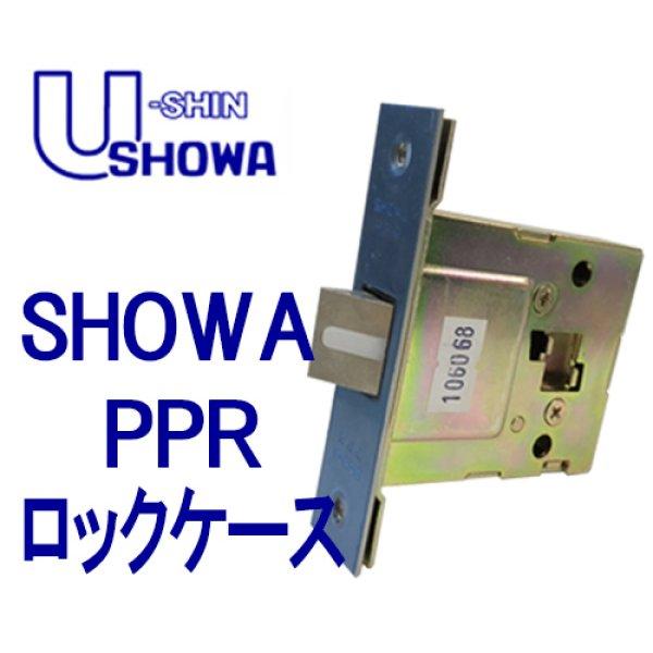 画像1: ユーシンショウワ(U-shin Showa) PPR ロックケース DXドア用 (1)