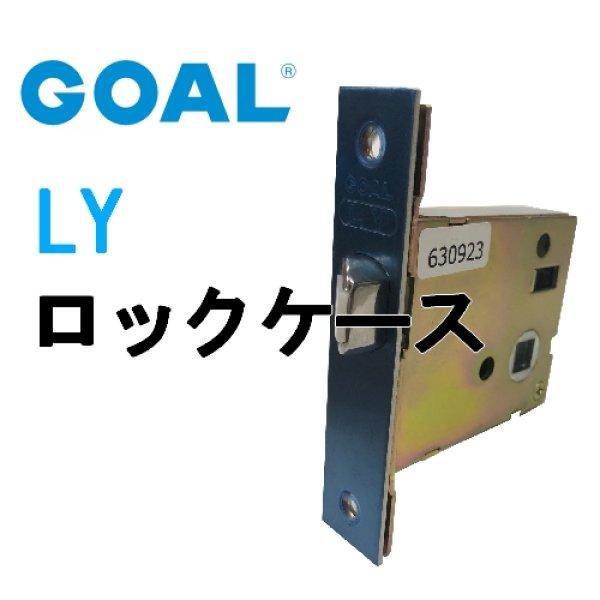 画像1: GOAL,ゴール LY ロックケース 三協アルミ高級浴室ドア用 (1)