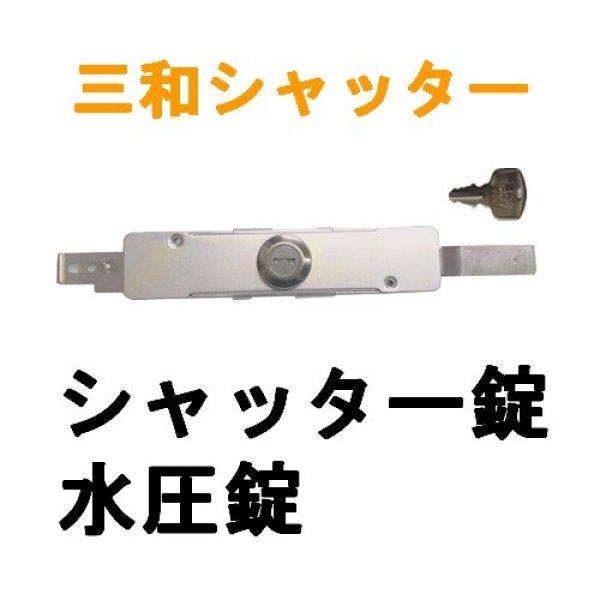 画像1: 三和シャッター 水圧錠 ピンシリンダー SANWA サンワ アクアキー シャッター錠 (1)