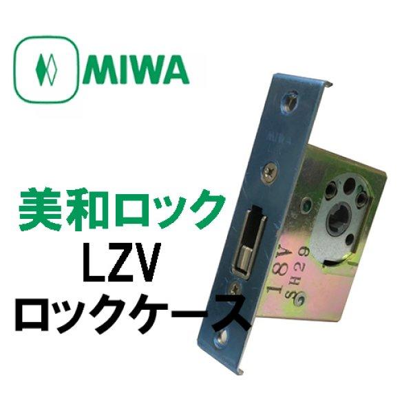 画像1: MIWA,美和ロック MIWA LZV ロックケース 三協アルミ用  (1)