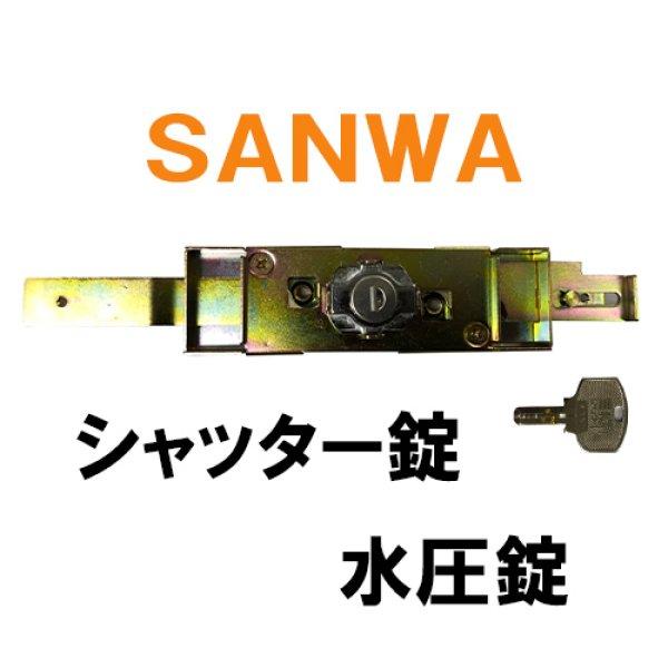 画像1: 三和シャッター 水圧錠 ディンプルキー SANWA サンワ アクアキー シャッター錠 (1)