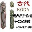画像1: 古代,KODAI,コダイ サムラッチ(ツーロック)ケースロック取替錠 (1)
