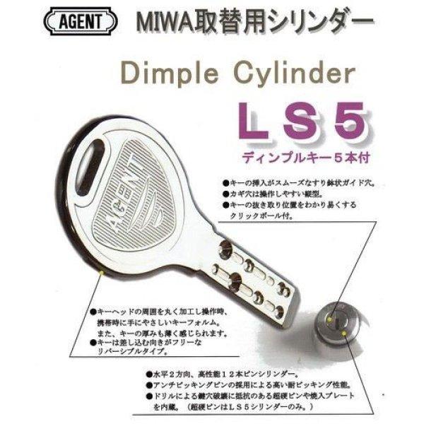 画像1: エージェント LS5-LABH MIWA LA・BH2個同一1セット鍵交換用シリンダー (1)