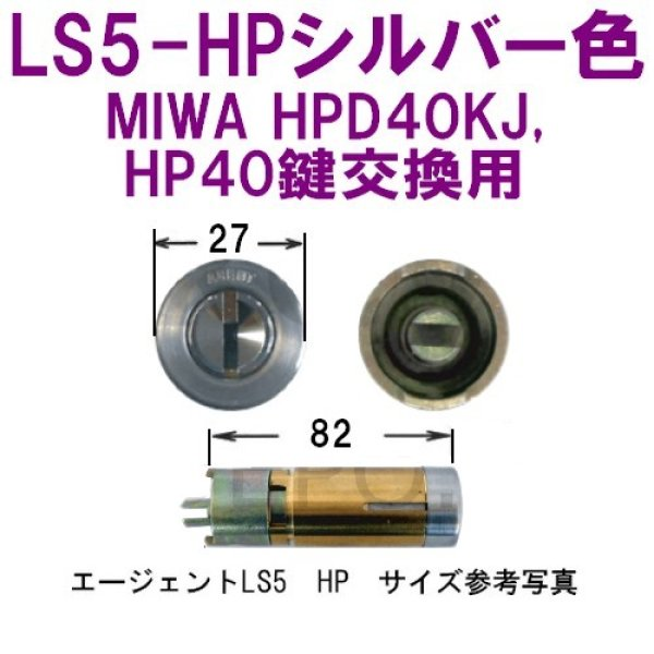 画像1: エージェント LS5-HP MIWA HPD40KJ,HP40鍵交換用シリンダー (1)