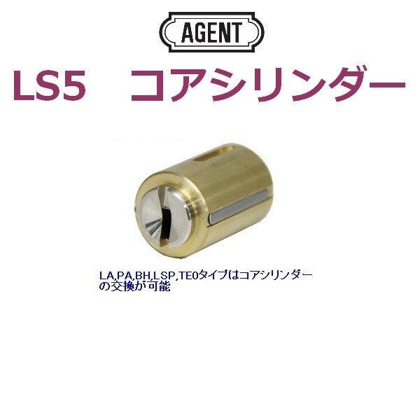 画像1: エージェント LS5 コアシリンダー (1)