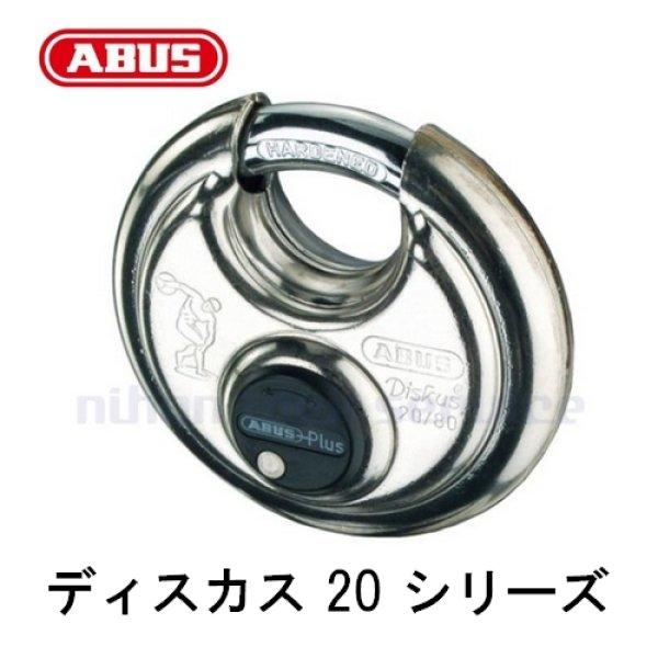 画像1: ABUS,アバス 南京錠 ディスカス 20 シリーズ (1)