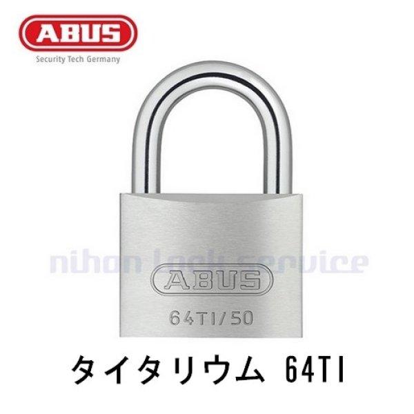 画像1: ABUS,アバス 南京錠 タイタリウム 64TI (1)