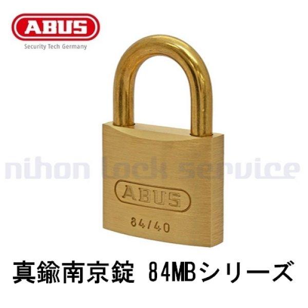 画像1: ABUS,アバス 南京錠 84MB (1)